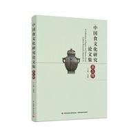中國食文化研究論文集(第三輯)