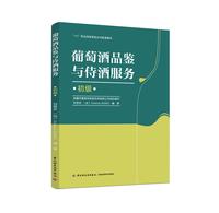 """葡萄酒品鉴与侍酒服务(初级)(""""1+X""""职业技能等级证书配套教材)"""
