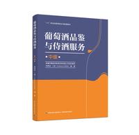 """葡萄酒品鉴与侍酒服务(中级)(""""1+X""""职业技能等级证书配套教材)"""