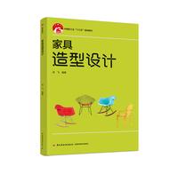 """家具造型设计(中国轻工业""""十三五""""规划教材)"""