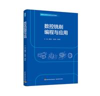 数控铣削编程与应用(高等职业教育机电类专业系列教材)
