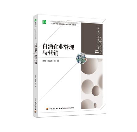 白酒企业管理与营销(高等职业教育酿酒技术专业系列教材)