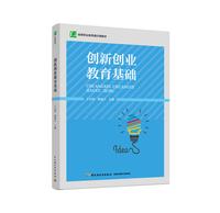 创新创业教育基础(高等职业教育通识课教材)