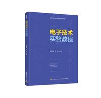 电子技术实验教程(高等学校电子信息类专业系列教材)