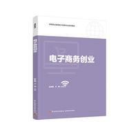 电子商务创业(高等职业教育电子商务专业系列教材)