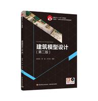 """建筑模型设计(第二版)(中国轻工""""十三五""""规划教材)"""