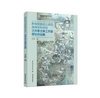 黔南民族幼儿师范高等专科学校兰开军大师工作室师生作品集