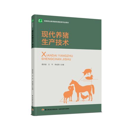 现代养猪生产技术(高等职业教育畜牧兽医类专业教材)