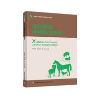 现代猪场疾病防治技术(高等职业教育畜牧兽医类专业教材)