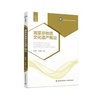 湘菜非物质文化遗产概论(高等职业学校烹调工艺与营养专业教材)