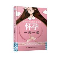 北京妇产医院专家王琪:怀孕一天一读