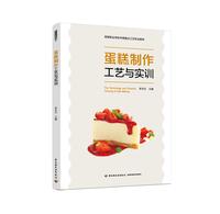 蛋糕制作工艺与实训(高等职业学校中西面点工艺专业教材)