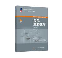 """食品生物化学(第二版)(普通高等教育""""十一五""""国家级规划教材、中国轻工业""""十三五""""规划教材)"""