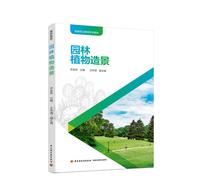 园林植物造景(高等职业教育系列教材)