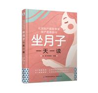 北京妇产医院专家、孕产营养顾问:坐月子一天一读