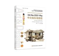 "3ds Max 2020/VRay中文版标准教程(高等院校艺术设计专业精品系列教材、""互联网+""新形态立体化教学资源特色教材)"