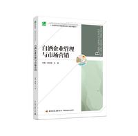 白酒企业管理与市场营销(高等职业教育酿酒技术专业系列教材)