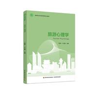 旅游心理学(高等职业学校旅游管理专业教材)