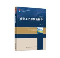 """食品工艺学实验指导(中国轻工业""""十三五""""规划教材、高等学校专业教材)"""
