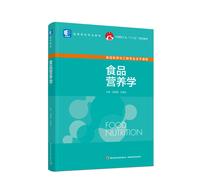 """食品营养学(中国轻工业""""十三五""""规划教材、高等学校专业教材)"""