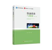 """饮食营养与健康(第二版)(中国轻工业""""十三五""""规划立项教材、高等学校通识教育选修课教材)"""