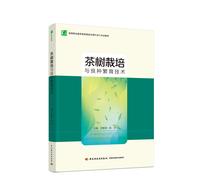 茶树栽培与良种繁育技术(高等职业教育茶树栽培与茶叶加工专业教材)