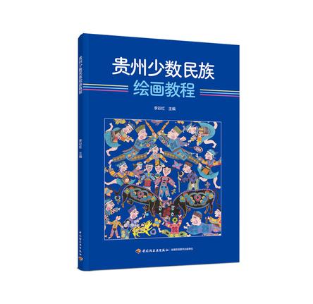 贵州少数民族绘画教程