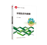 """环境生态与健康(中国轻工业""""十三五""""规划教材)"""