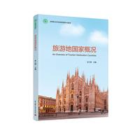 旅游地国家概况(高等职业学校旅游管理专业教材)
