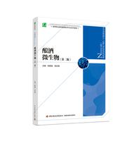 酿酒微生物(第二版)(高等职业教育酿酒技术专业系列教材)