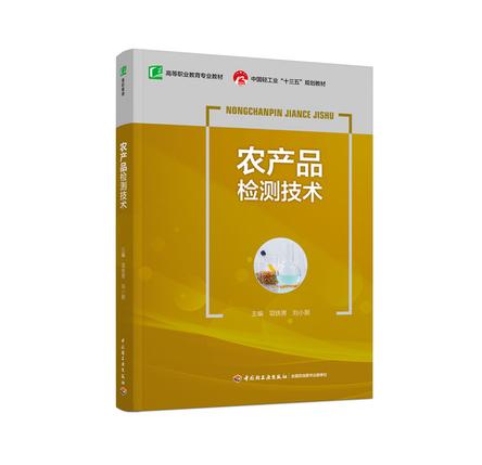 """农产品检测技术(中国轻工业""""十三五""""规划教材)(高等职业教育专业教材)"""