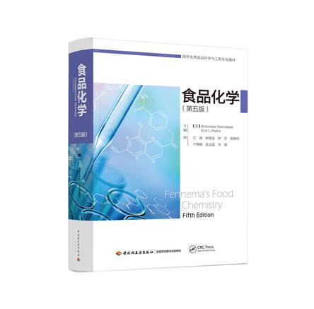 食品化学(第五版)(国外优秀食品科学与工程专业教材)