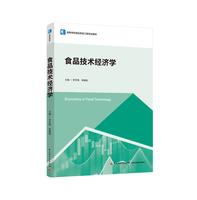 食品技术经济学(高等学校食品系统工程专业教材)