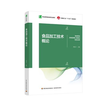 """食品加工技术概论(中国轻工业""""十三五""""规划教材)(职业教育食品类专业教材)"""