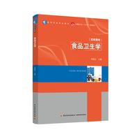 """食品卫生学(中国轻工业""""十三五""""规划教材、高等学校专业教材)"""