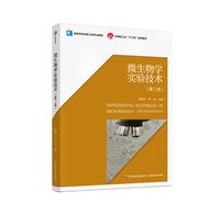 """微生物学实验技术(第二版)(中国轻工业""""十三五""""规划教材、高等学校生物工程专业教材)"""