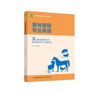 畜牧兽医专业英语(高等职业教育畜牧兽医类专业教材)