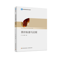 茶叶标准与法规(普通高等教育茶学专业教材)