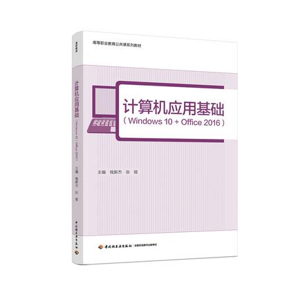 计算机应用基础:Windows 10 + Office 2016(高等职业教育公共课系列教材)