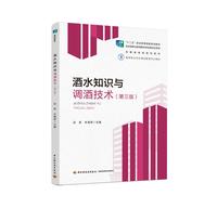 酒水知识与调酒技术(第三版)(高等职业学校酒店管理专业教材)
