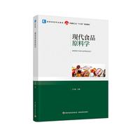 """现代食品原料学(高等学校专业教材、中国轻工业""""十三五""""规划教材)"""