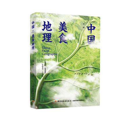 中国美食地理