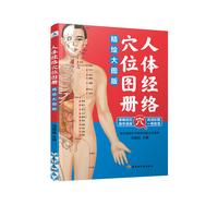人体经络穴位图册(精绘大图版)