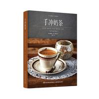 手冲奶茶(元气满满下午茶系列)
