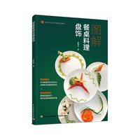 图解餐桌料理盘饰(餐饮行业职业技能培训教程)