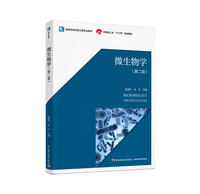 """微生物学(第二版)(中国轻工业""""十三五""""规划教材、高等学校生物工程专业教材)"""