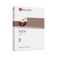 """茶艺学(中国轻工业""""十三五""""规划教材)"""