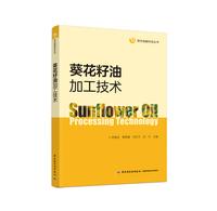 葵花籽油加工技术(现代油脂科技丛书)