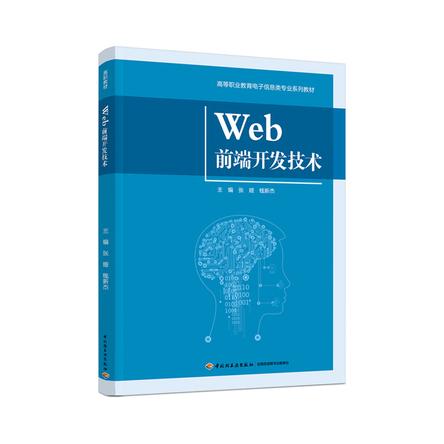 Web前端开发技术(高等职业教育电子信息类专业系列教材)