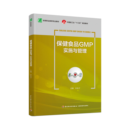 """保健食品GMP实施与管理(中国轻工业""""十三五""""规划教材)(高职教材)"""